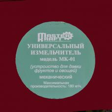 Дробилка для винограда Master Kraft MK-01