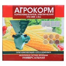 Зернодробилка 2.8 кВт Агрокорм ДТЗ-2800