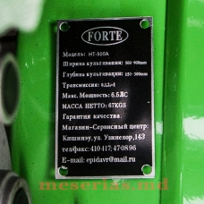Мотоблок 6.5 л.с., Forte HT500A, бензин