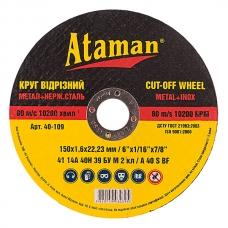 Диск отрезной по металлу 150x1.6x22.23мм Ataman 1956