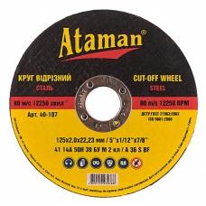Диск отрезной по металлу 125x2.0x22.23мм Ataman 1972