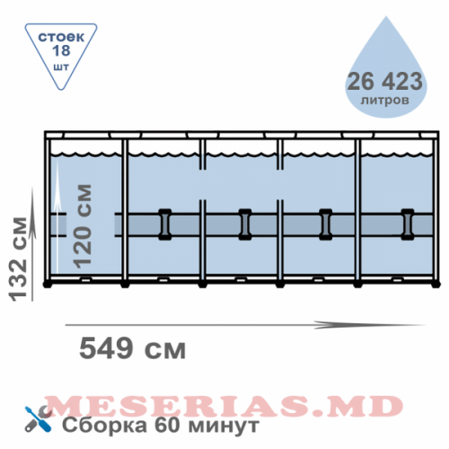 Бассейн 26423 л 549х132см Ultra XTR Frame Intex