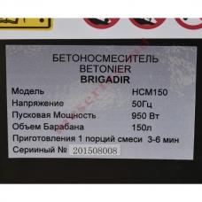 Бетономешалка Бригадир 150 л