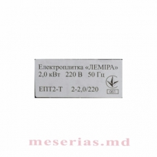Aragaz electric Лемира ЕПТ 2-Т