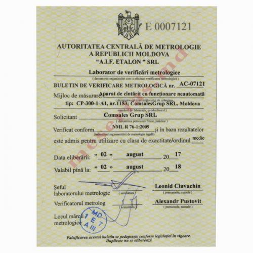 Весы торговые напольные Comsales Grup 300 кг на ножке, Сертификат