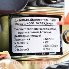 Мотоблок 5 л.с, стартер Zubr Z-1