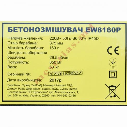 Бетономешалка Forte EW8160P